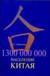 1300000000. Население Китая: стратегия развития и демографической политики