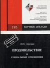 Продовольствие и социальные отношения [ в России 1990–2000-х гг.]