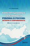 Коституционные обязанности ребенка в России