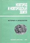 Новгород и Новгородская земля. История и археология