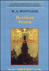 Великая Ромея – первый светоч средневековой культуры