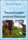 Энциклопедия посёлка Клязьма