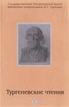 Тургеневские чтения