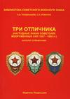 Три отличника: Нагрудные знаки советских вооруженных сил 1957–1990 гг.