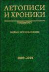 Летописи и хроники. Новые исследования. 2009–2010