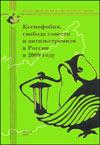 Ксенофобия, свобода совести и антиэкстремизм в России в 2009 году
