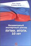 Независимый экспертный доклад. Путин. Итоги. 10 лет