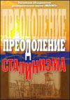 Преодоление сталинизма