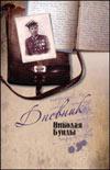 Дневники (1941–1948 годы)