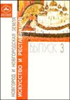Новгород и Новгородская земля. Искусство и реставрация