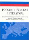 Россия и русская литература в современном духовном контексте стран Центральной и Юго-Восточной Европы