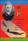 Иван Иванович Иванов, летчик-истребитель, герой первого тарана в Великой Отечественной войне