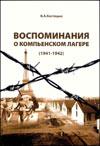 Воспоминания о Компьенском лагере (1941–1942)