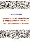 Древнерусские памятники в литературном процессе (от Г.Р. Державина до Ю.П. Кузнецова)