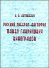 Русский либерал-англофил Павел Гаврилович Виноградов