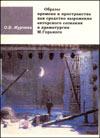 Образы времени и пространства как средство выражения авторского сознания в драматургии М.Горького