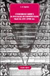 Степенная книга и русская историческая мысль XVI–XVIII вв.
