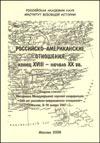 Российско-американские отношения: конец XVIII – начало XX в.