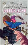 Русский литературный анекдот конца XVII – начала XIX века
