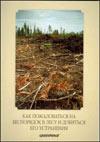 Как пожаловаться на беспорядок в лесу и добиться его устранения