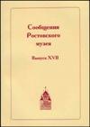 Сообщения Ростовского музея