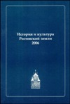 История и культура Ростовской земли 2006