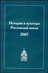 История и культура Ростовской земли 2007