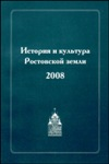 История и культура Ростовской земли 2008