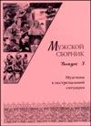 Мужской сборник