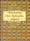 Воспоминания Анны Евдокимовны Лабзиной (1758–1828)