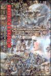 История в изгнании: Историческая периодика русской эмиграции (1920–1940-е годы)