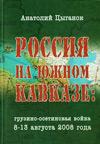 Россия на Южном Кавказе: грузино-осетинская война 8–13 августа 2008 года