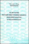 Из истории народно-инструментального исполнительства в Екатеринбурге