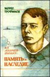 В.Н. Андреев-Бурлак: Память и наследие
