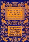Восточные штудии в Москве (первая половина XIX века)