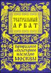 Театральный Арбат
