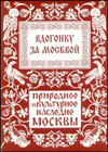 Вдогонку за Москвой
