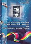 Воспоминания о великом русском физике Д.Д. Иваненко, или Секрет ядерного провала Гитлера