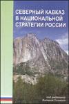 Северный Кавказ в национальной стратегии России