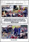 Девиация правосознания и правоповедения российской молодежи