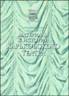 Материалы к истории харьковского театра. 1780–1934