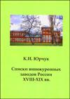 Списки винокуренных заводов России XVIII–XIX вв.