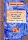 Материалы к истории г. Лебедина: (Лебедин в 1860-е годы)