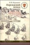 Персидский поход Петра Великого