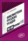 Библиотеки русских усадеб