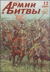 Армии и битвы. Военно-исторический альманах