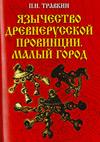 Язычество древнерусской провинции. Малый город
