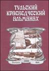 Тульский краеведческий альманах