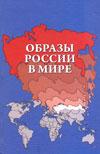 Образы России в мире