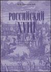 Российский XVIII век